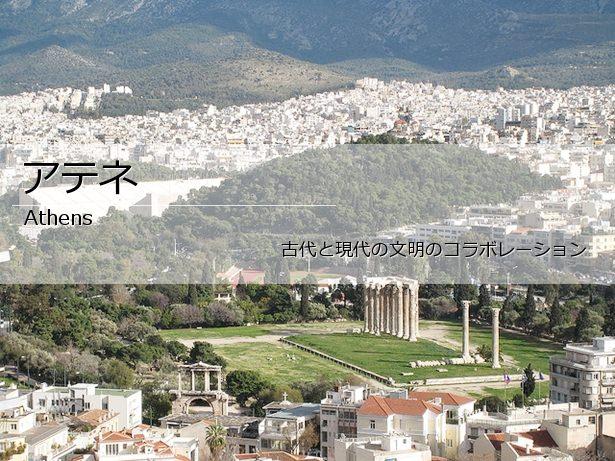 ギリシャ・アテネ