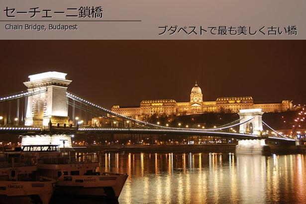 セーチェーニ鎖橋