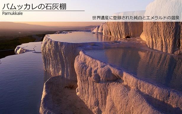 パムッカレの石灰棚(ヒエラポリス-パムッカレ)