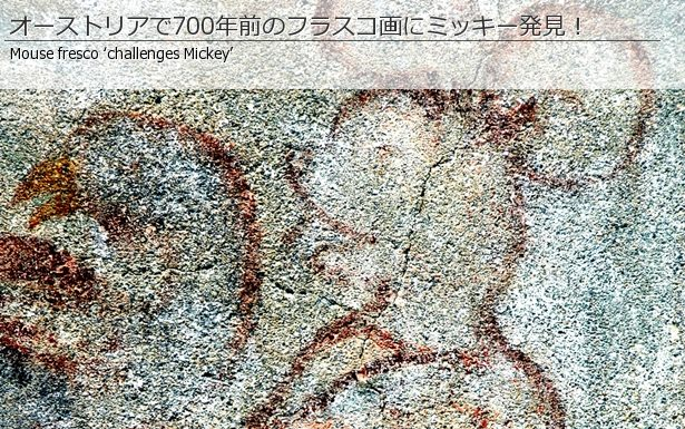 オーストリアで700年前のフラスコ画にミッキー発見!