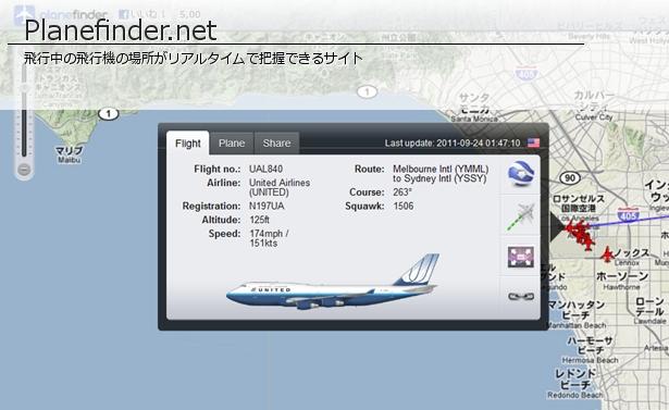 貴方の大事な人が飛行機で今どこを飛んでいるか分かるサイト!