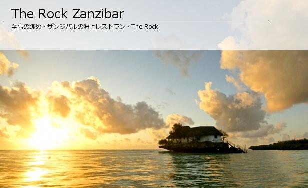 至高の眺め・ザンジバルの海上レストラン