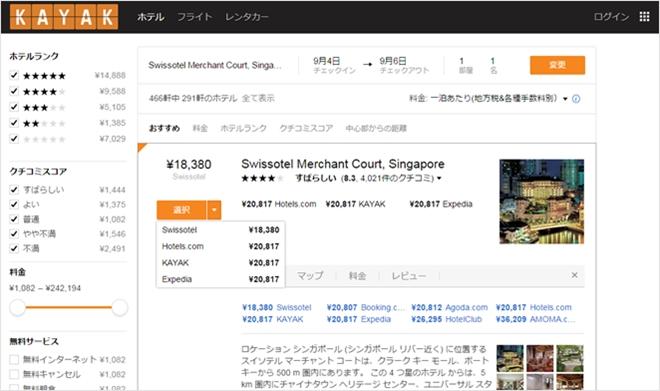 日本語にも対応!世界中のホテルや航空券、レンタカー等をサクッと横断検索出来るサービス・KAYAK